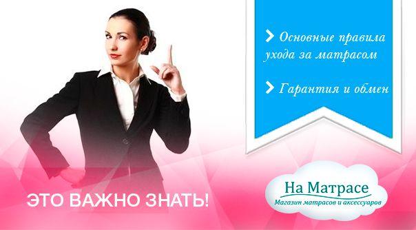https://na-matrase.ru/images/product/l/695843da9.jpg